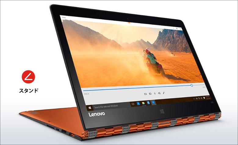Lenovo YOGA 900 スタンドモード