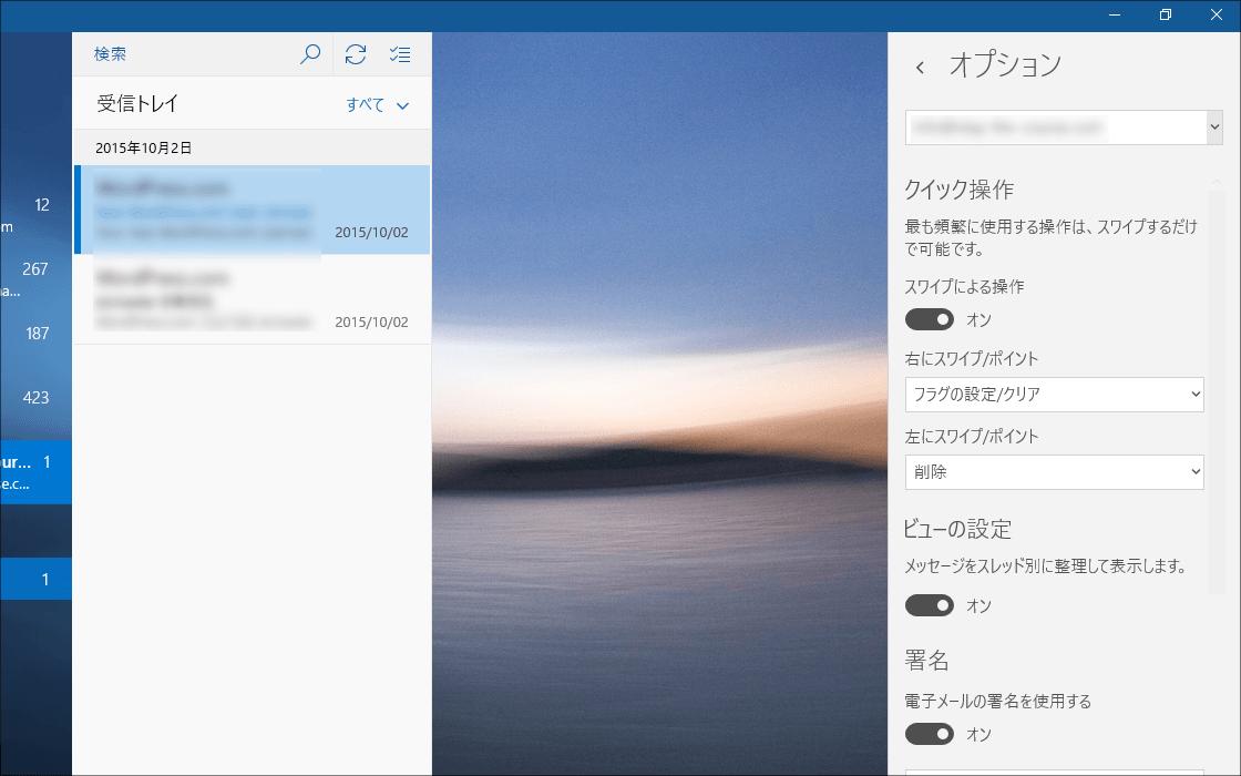 メールアプリ オプション設定