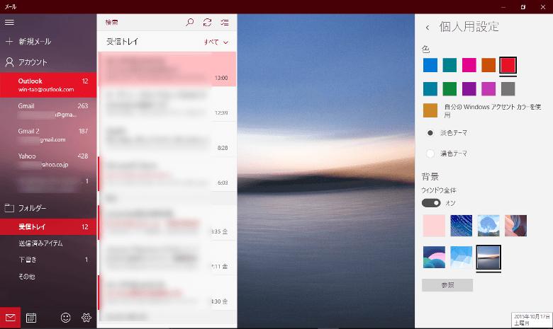 メールアプリ デザイン設定