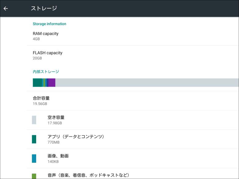 Teclast X98 Pro Androidのストレージ