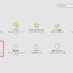 ゼロから始めるWindows 10 - 表示言語を変更する。並行輸入品を買った人向け