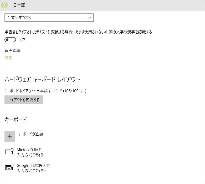 英語表記を日本語に、キーボード