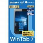 あきばお~ WinTab 7もWindows 10を搭載してリニューアル!