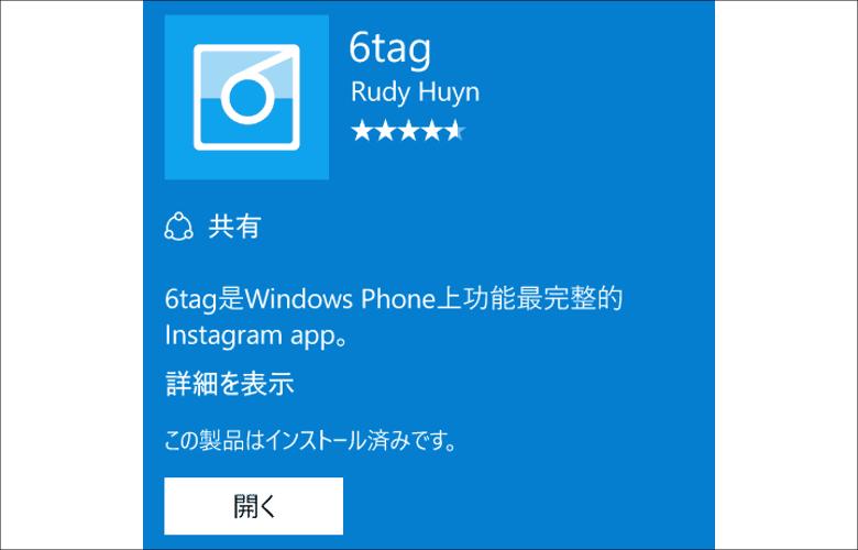 Windows 10 スマホでインスタ