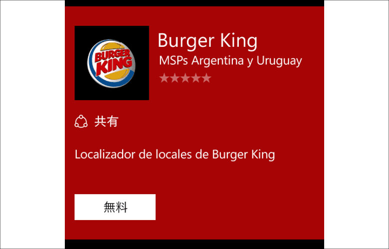 Windows 10でクーポンアプリ