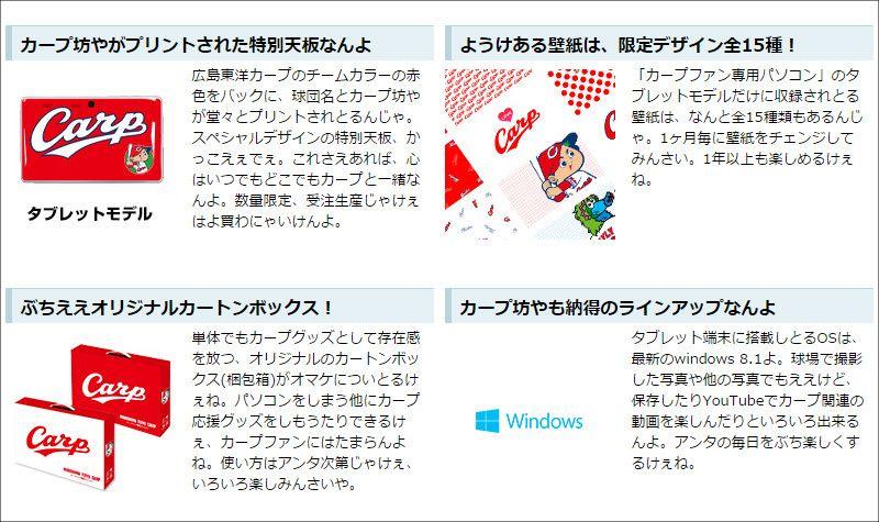 広島タブレットの特典