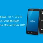 ドスパラ Diginnos Mobile DG-W10M - Windows 10 Mobile最速発売を宣言してる!製品画像も公開