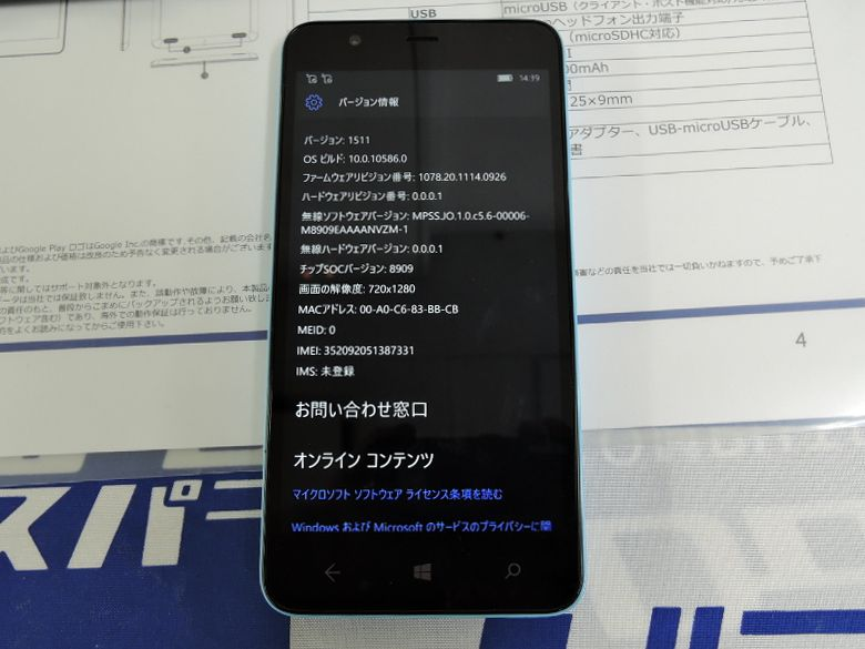 ドスパラ Diginnos Mobile DG-W10M OS
