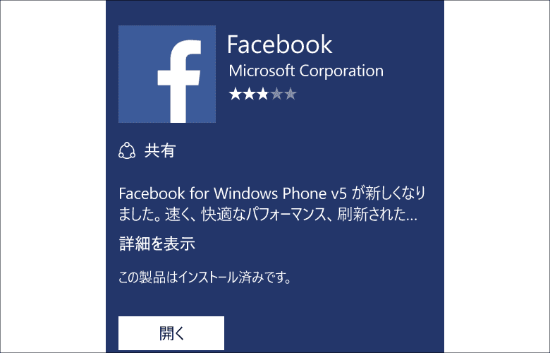 Windows 10でFacebook