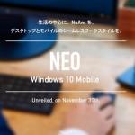 トリニティ NuAns NEO - 期待のWindows 10 スマホが11月30日に発表会開催、お忘れなく!