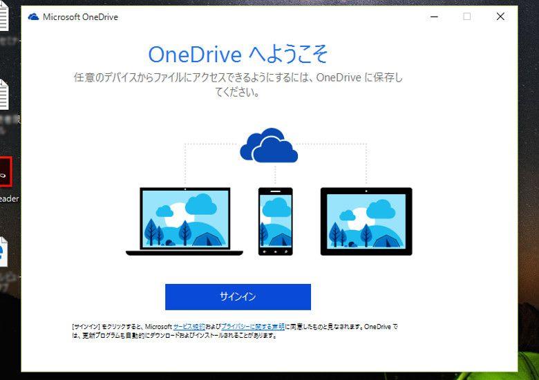 OneDrive 初期設定