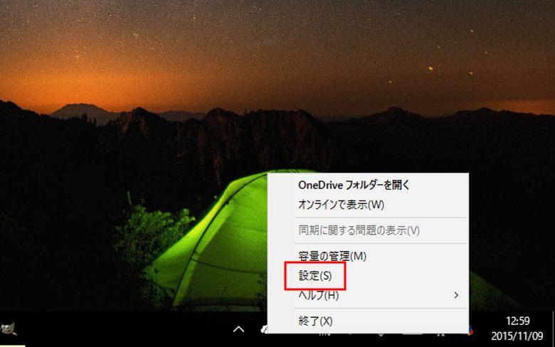 OneDrive 設定やり直し