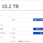 Microsoftが方針転換、OneDriveの利用可能容量が縮小!