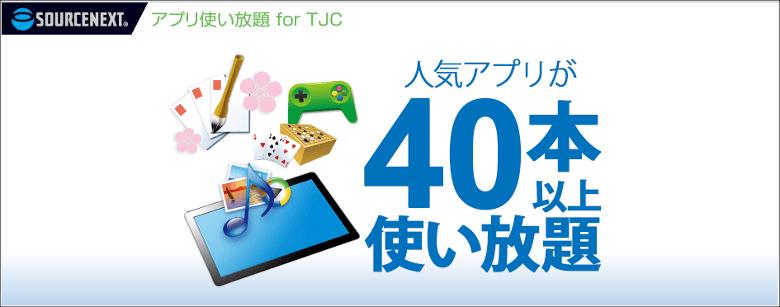 アプリ使い放題 for TJC