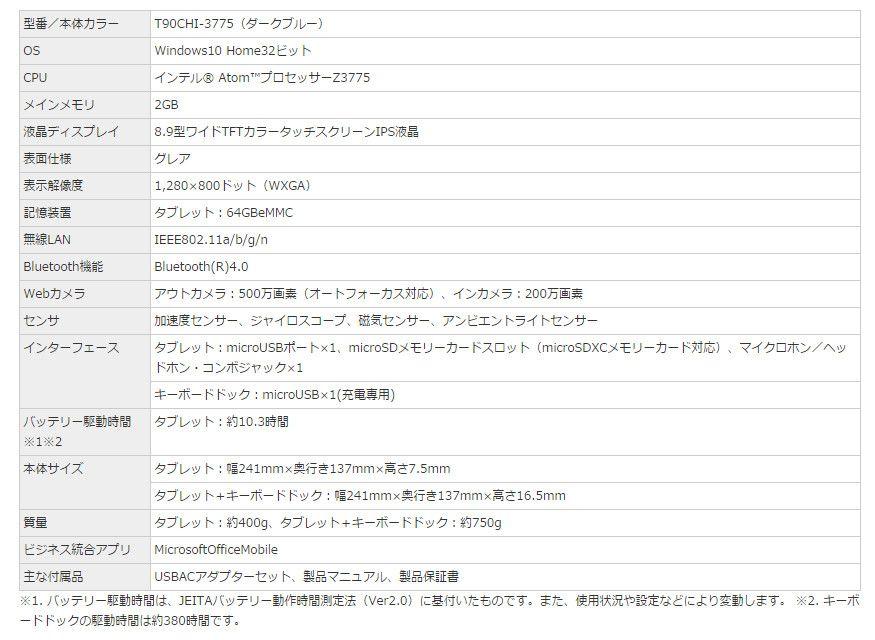 ASUS TransBook T90 Chi スペック表
