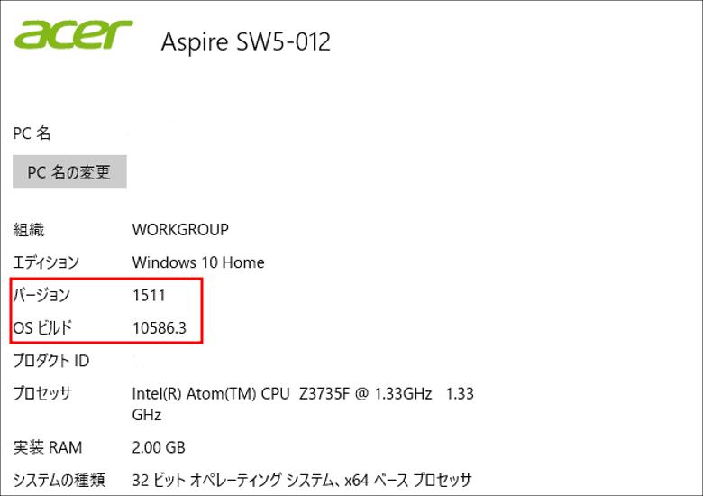 Windows 10 初の大型アップデート