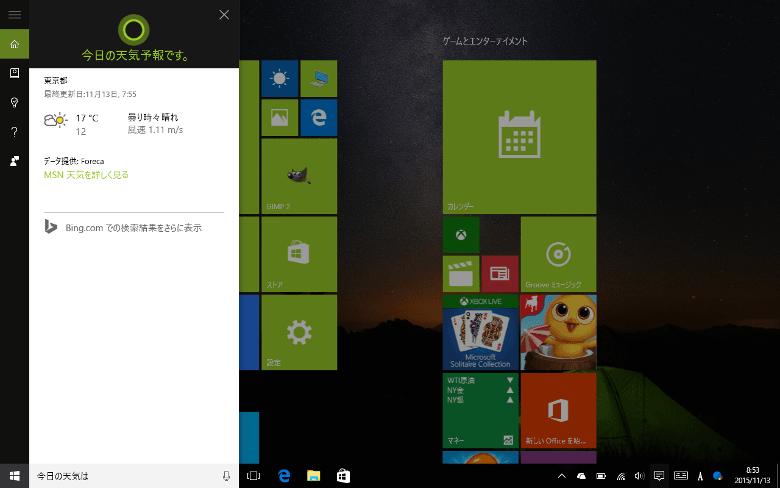 Cortanaに天気を尋ねる