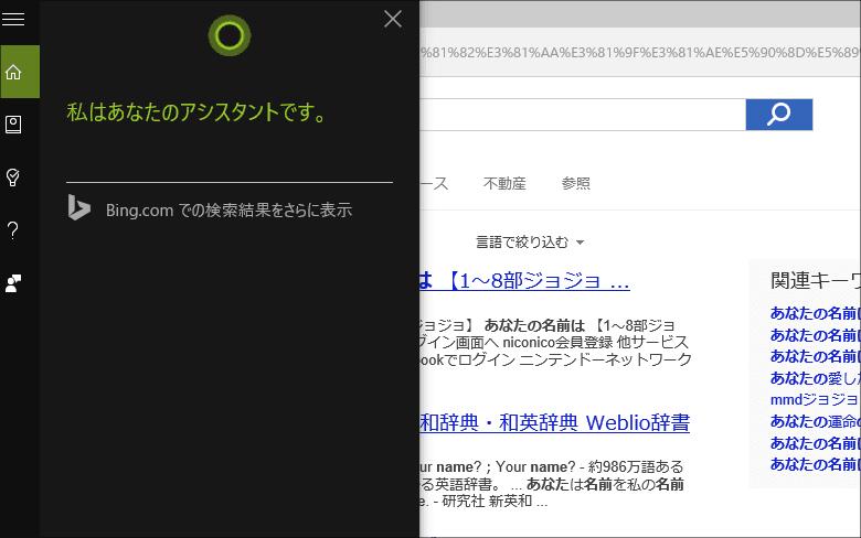 Cortanaに名前を尋ねる2