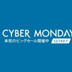 セール情報 - Amazon CYBER MONDAYセールがスタート!12月14日まで