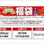 ビックカメラとソフマップが12月25日朝9時に福袋を発売!