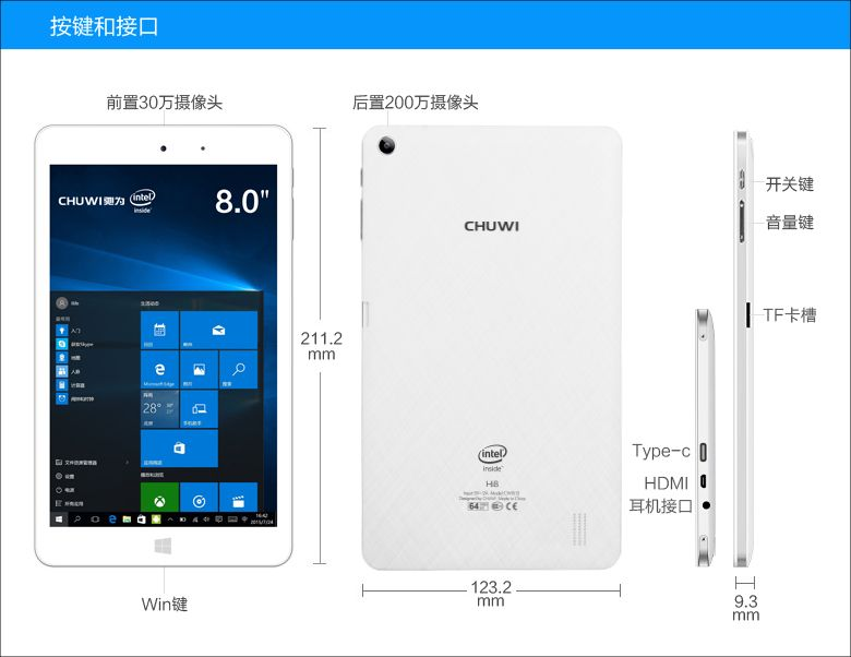Chuwi Hi8 Pro 展開図