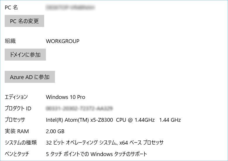 Cube iWork8 Ultimate システム情報