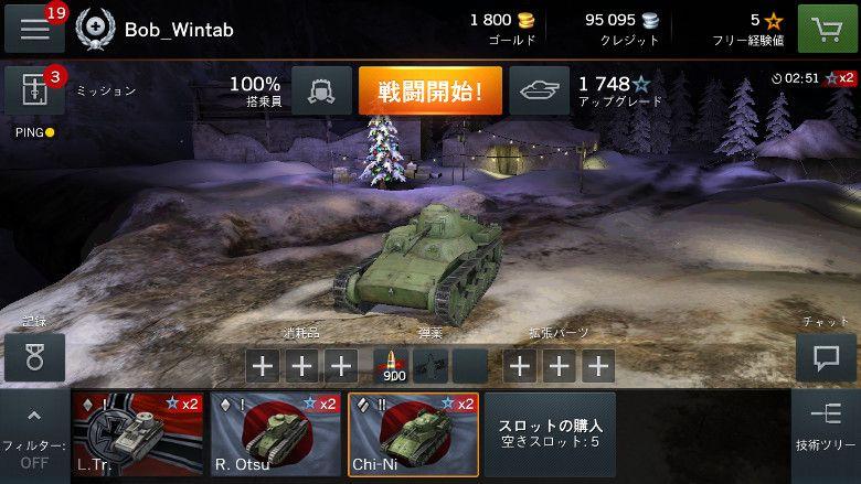 World of Tanks Blitzをスマホで