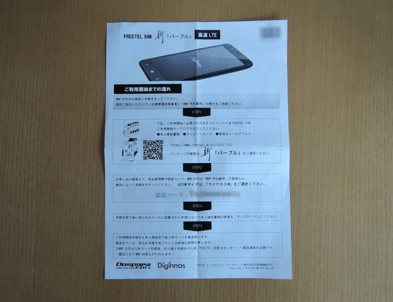 Diginnos Mobile DG-W10M 同梱チラシ