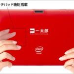 一太郎発売記念 Windows Tablet Limited Edition II - かなり派手!ファンならうれしいかな?