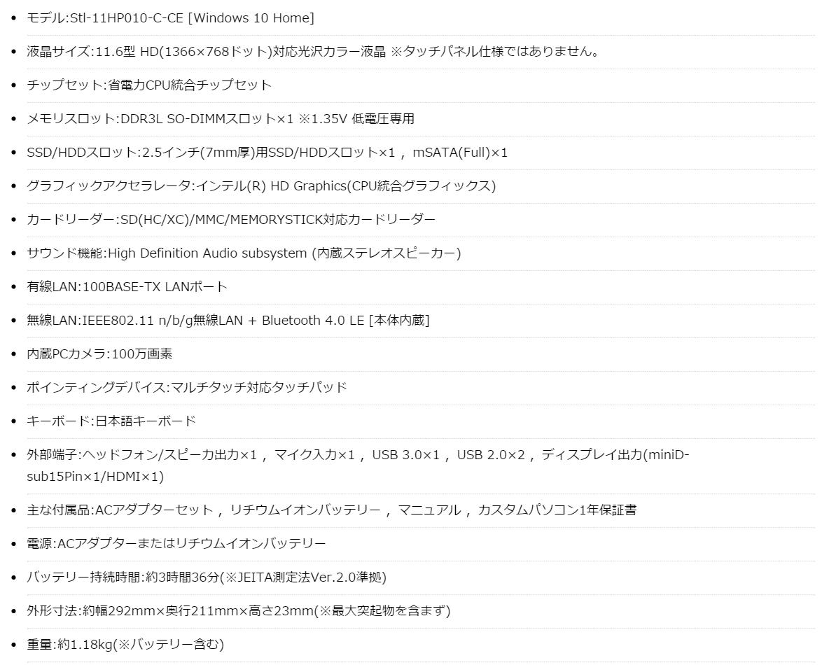 iiyama Stl-11HP010-C-CE スペック表
