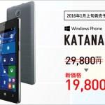 FREETEL KATANA 02 - 価格を税抜き19,800円に変更して2016年1月上旬発売予定