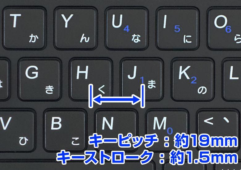 マウスコンピューター LuvBook B キーピッチとキーストローク