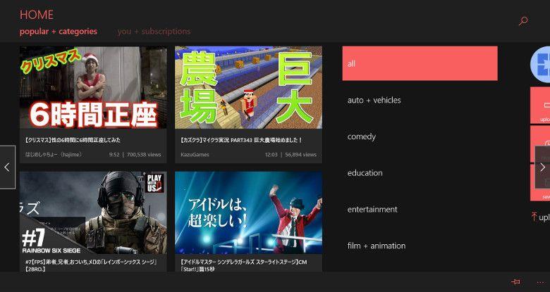 myTube ホーム画面