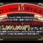 セール情報 - NTT-Xストアの15周年キャンペーンで激安品がさらに安く!