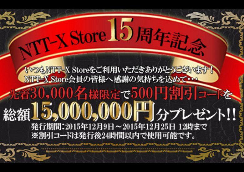NTT-Xストアの15周年キャンペーン