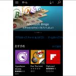 Windows 10スマホを買ったら、まずは入れてみたいアプリ(非ゲーム)