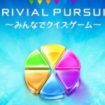 Windowsユニバーサルアプリ TRIVIAL PURSUIT ~みんなでクイズゲーム~ - 対戦型クイズゲーム