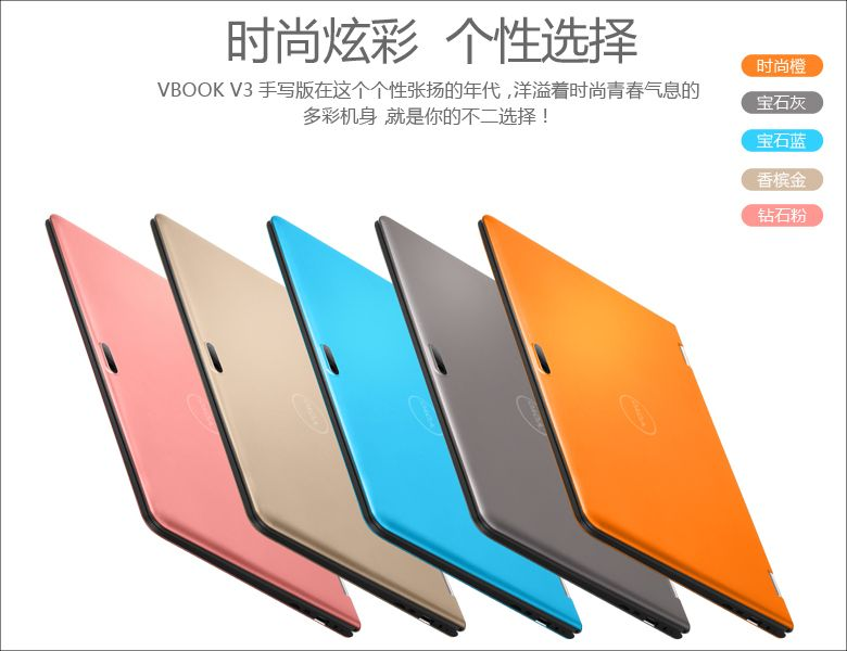 VOYO VBook V3 カラバリ