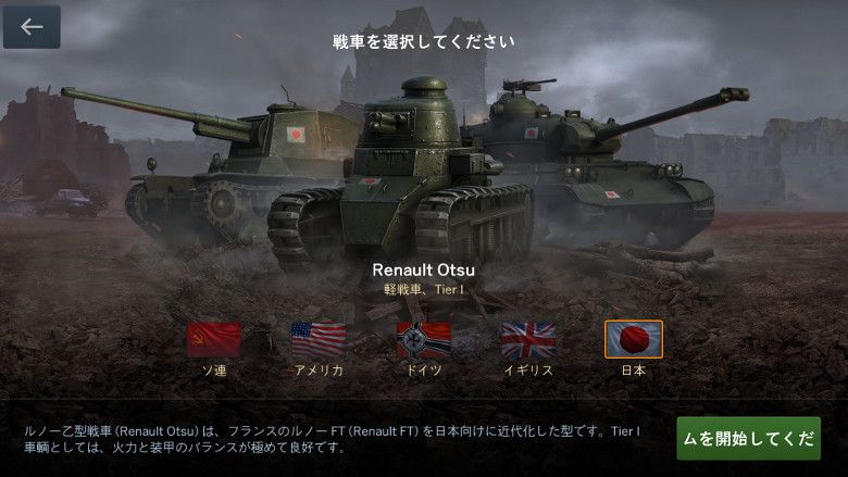 World of Tanks Blitz 戦車選び