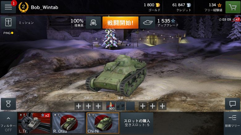 World of Tanks Blitz ホーム画面