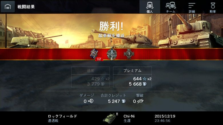 World of Tanks Blitz 勝利!