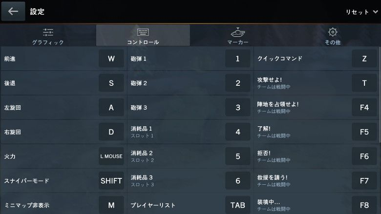 World of Tanks Blitz 設定画面