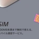 0 SIM - 月間500MBまでなら無料のSIMが登場、ほんとにタダなの?安いの?