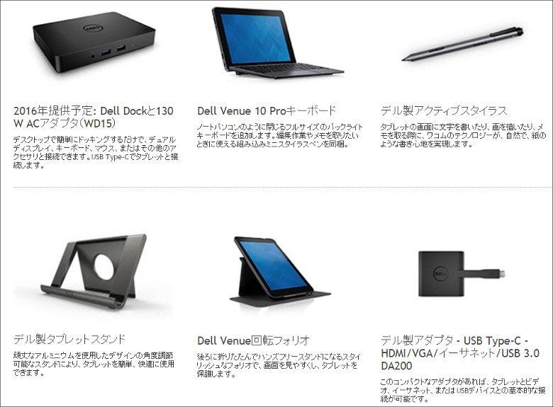 DELL Venue 10 Pro 5000 オプション