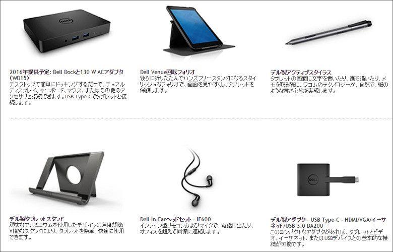 DELL Venue 8 Pro 5000 オプション