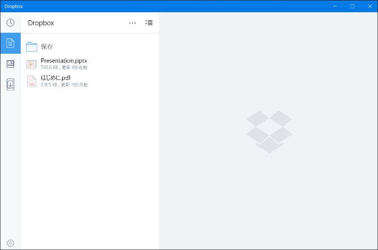 新しいDropbox 初期画面