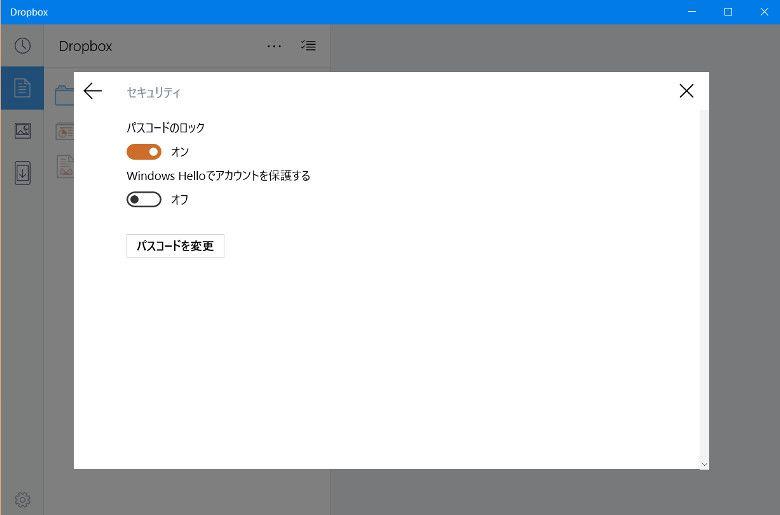 新しいDropbox Windows Hello