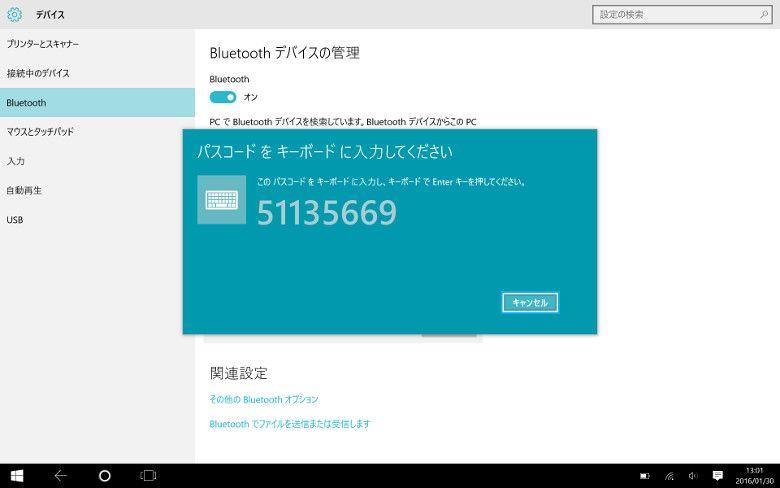 EC Technology Bluetoothキーボード ペアリング