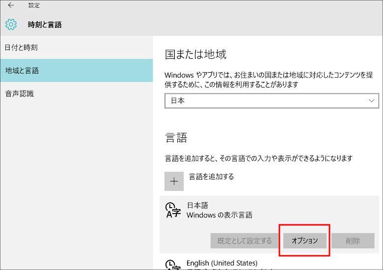 EC Technology Bluetoothキーボード Windowsの設定