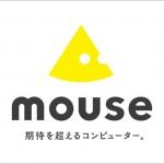 マウスコンピューターがロゴとブランド名を変更!記念モデル販売や決算感謝セールも開催中!